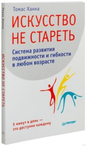 Книга Ханны